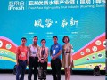 会泽高老庄农业参加亚洲优质水果产业链(昆明)峰会
