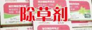 白芨专用除草剂使用方法_黄精/重楼苗价格表