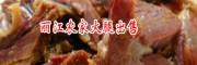 云南丽江火腿_云南丽江的火腿/丽江火腿_ 丽江三川火腿