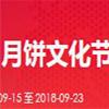 2018第二届中国(昆明)月饼节暨食品博览会