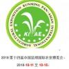 2018第十四届中国昆明国际农业博览会