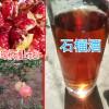果树苗种植网云南会泽县果树苗种植网_软籽石榴水果成熟上市