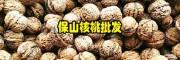 云南保山龙陵老品种小麻核桃图片