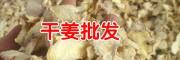 黄姜收购价格_黄姜的吃法_黄姜行情?