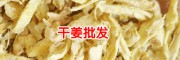 什么是干姜_云南干姜片怎么样?_18288499158