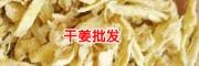 云南姜块价格_云南姜块价最新价格行情_18288499158