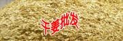 2018年小黄姜菜姜多少钱一斤?