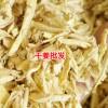 云南文山,罗平,丘北姜片,姜块报价表(姜制品)