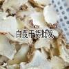 白芨成品价格图片_加工药材三叉白芨价格-13508884888