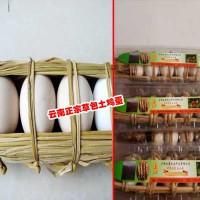 土鸡蛋多少钱一斤_土鸡蛋的包装-泸西云原农业开发有限公司
