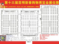 2019第十三届昆明新春购物博览会-展位预订(附图)