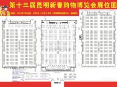 2019第十三届昆明新春购物博览会展位图