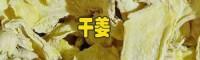 云南干姜_云南干姜行情分析400-6633-626