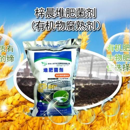 有机肥发酵剂 有机物腐熟剂 粪便秸秆发酵剂