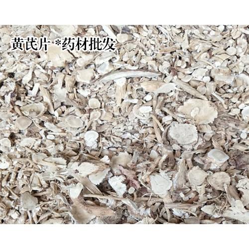 黄芪行情_黄芪多少钱一斤