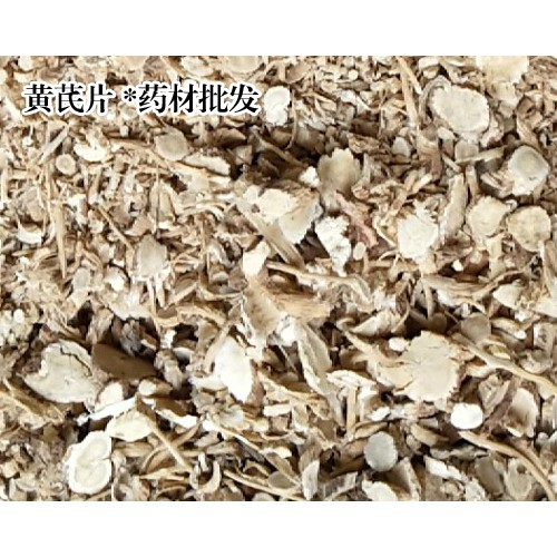 黄芪的生长环境和种植技术革