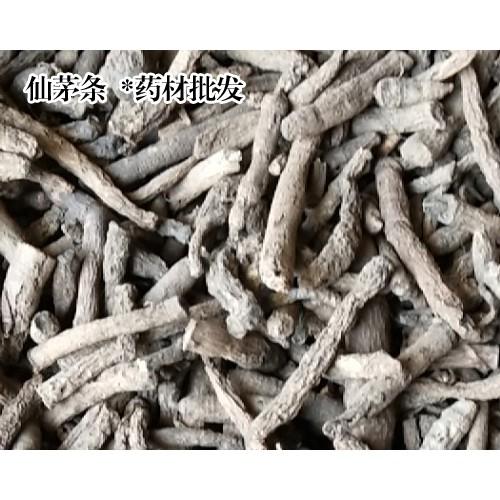 亳州药市仙茅行情_保山市嵘煌药业有限公司
