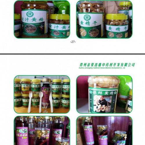 经营中药材种植,加工,开发及销售——聚昌鼎药业