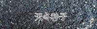 适合種子繁育天冬种子出售(丽江产地)
