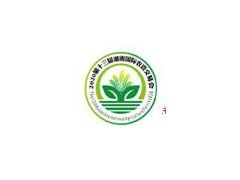 2020第十三届湖南国际智慧农业博览会