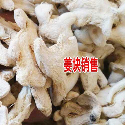 云南高硫姜厂家:高硫干姜、低硫姜片批发