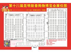 文山国际三七节商贸展洽会展商报名开始/2020第十四届昆明新春购物博览会