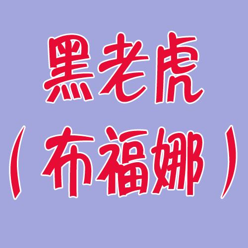 云南,湖南布福娜基地图片