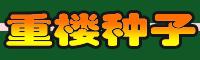 滇重楼种子繁殖方法_重楼种子供应公司