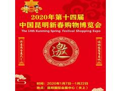 新春购物博览会 &2020年1月展会&云南昆明展会