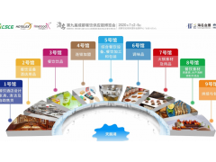 2020年第九届中国(成都)餐饮供应链博览会暨餐饮食材展
