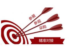 2020第八届中国国际咖啡展览会(2020北京咖啡展)