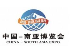 2020我国-南亚博览会