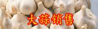 大蒜的种植时间-技术要求