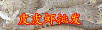 皮皮虾的价格与养殖技术
