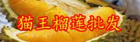 云南进口猫山王榴莲批发价多少钱一斤?