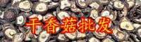 2019干香菇价格一般多少钱?云南香菇这样种植业行不行