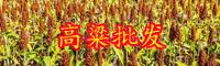 云南红高粱价格多少钱一斤