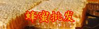 2019年云南纯蜂蜜多少钱一斤?如何辨别真假?