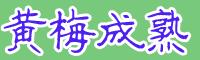 黄梅是啥时节成熟上市?附黄梅的种植方法和时间