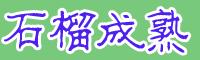 云南软籽石榴*石榴花是西班牙的国花吗?软籽石榴一般什么季节开花