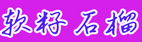 云南四川贵州软籽石榴苗价格是多少钱一棵?栽培技术方法要点