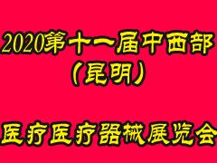 2020第十一届中西部(昆明)医疗器械展览会