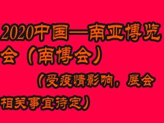 2020中国-南亚博览会    (受疫情影响,展会相关事宜待定)