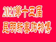 2021第十五届昆明新春购物博览会