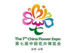 2020亚洲花卉产业博览会亚洲花艺及花店用品展