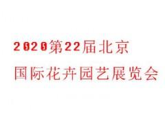 2020第22届北京国际花卉园艺展览会展会