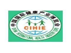 2020北京国际大健康产业展览会
