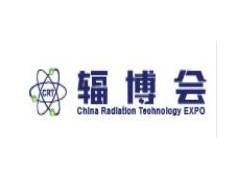 我国辐射源技术产业交流会2020国际民用型核技术产业链展览会2020国际核诊疗及放射性影象医疗电子展会2020国际射线防护技术性与机器设备展会
