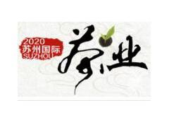 今年苏州市(秋天)荼叶展览会暨紫砂壶、茶器、艺术品展