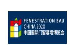 2020第十八届北京国际幕墙门窗展览会
